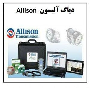 دیاگ الیسون ALLISON برای عیب یابی دقیق و برنامه ریزی گیربکس های آلیسون نصب شده بر روی ماشین آلات سنگین و راهسازی