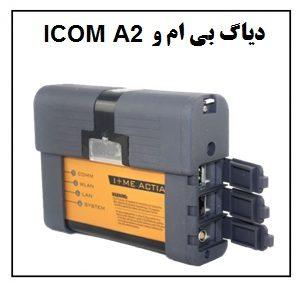 بی ام و BMW ICOM A2 300x295 - دیاگ بی ام و BMW
