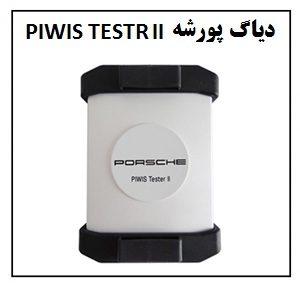 پورشه PORSCHE PIWIS TESTER II 300x295 - دیاگ پورشه PORSCHE PIWIS TESTER II