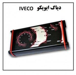 اویکو IVECO 300x295 300x295 - دیاگ اویکو IVECO