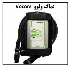 ولوو vocom 300x295 300x295 - دیاگ ولوو volvo