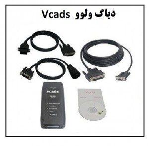 vcads 300x295 300x295 - دیاگ ولوو volvo