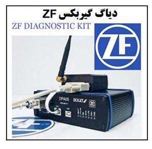 گیربکس ZF 300x295 - دیاگ زد اف ZF